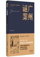 广州谜案(试读本)