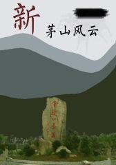 新茅山风云