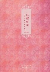 红颜卧读/知性女人枕边书(试读本)