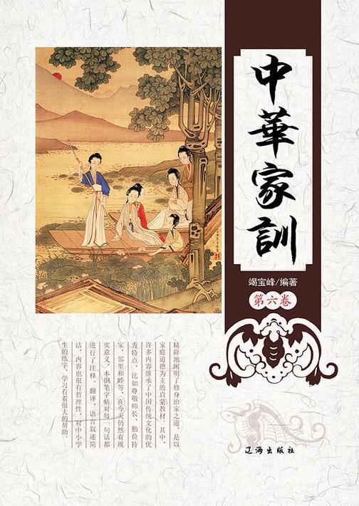 中华家训(第六卷)