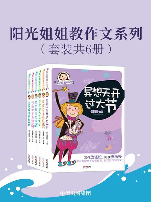 阳光姐姐教作文系列(套装共6册)