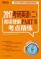 (2017)考研英语(二)阅读理解PARTB考点精练