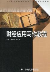 21世纪高职高专经济管理类规划教材:财经应用写作教程(仅适用PC阅读)