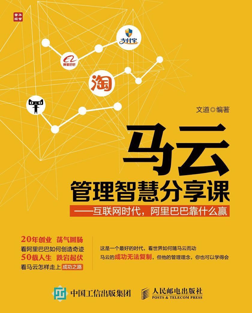马云管理智慧分享课——互联网时代,阿里巴巴靠什么赢
