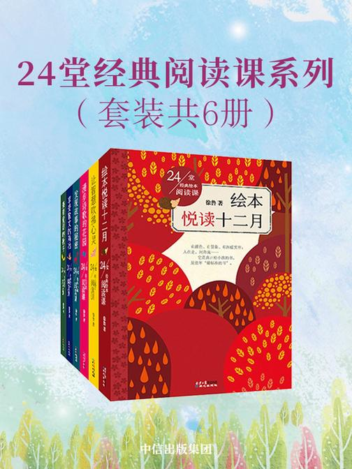 24堂经典阅读课系列(套装共6册)