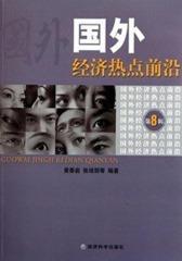 国外经济热点前沿(第八辑)(仅适用PC阅读)