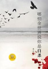 中国好小说:哪怕全世界说你是自杀的