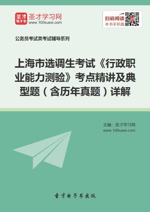 2018年上海市选调生考试《行政职业能力测验》考点精讲及典型题(含历年真题)详解