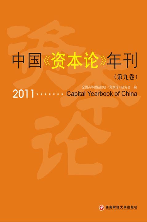 中国《资本论》年刊.第9卷
