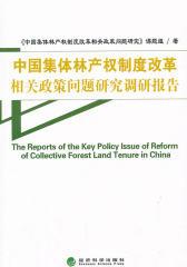 中国集体林产权制度改革相关政策问题研究调研报告(仅适用PC阅读)