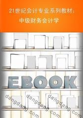 21世纪会计专业系列教材:中级财务会计学(仅适用PC阅读)