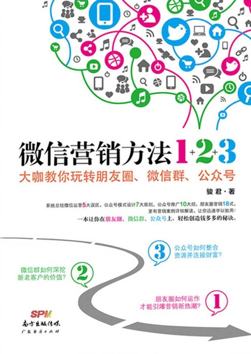 微信营销方法1+2+3:大咖教你玩转朋友圈、微信群、公众号