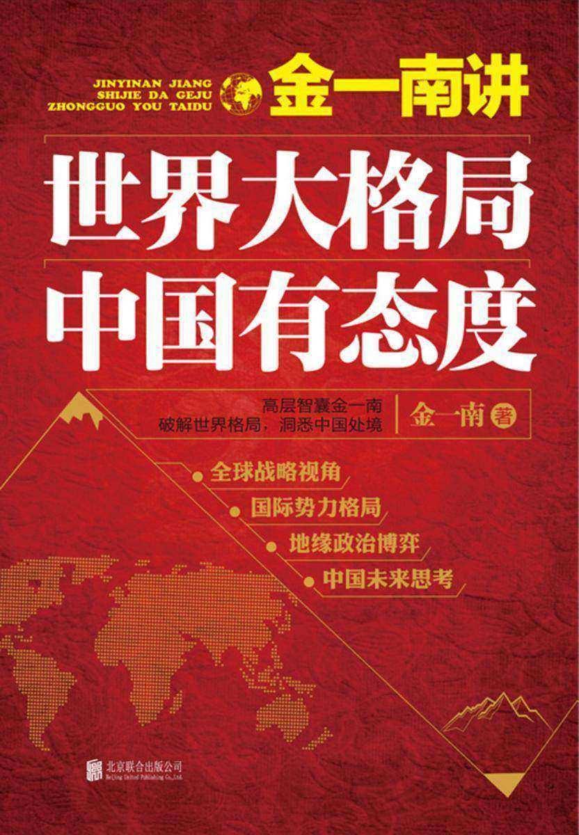 金一南讲:世界大格局,中国有态度(再版)