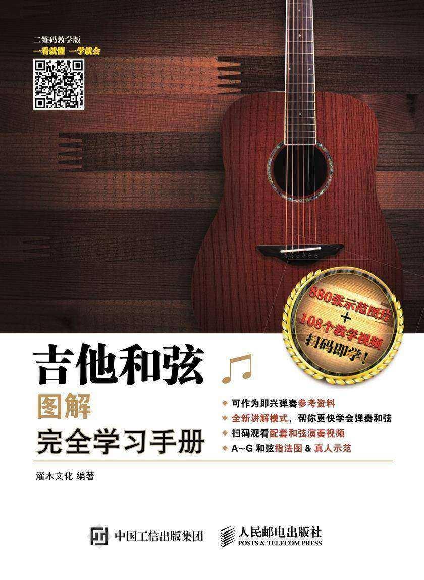 吉他和弦图解完全学习手册