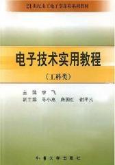 电子技术实用教程(工科类)(仅适用PC阅读)