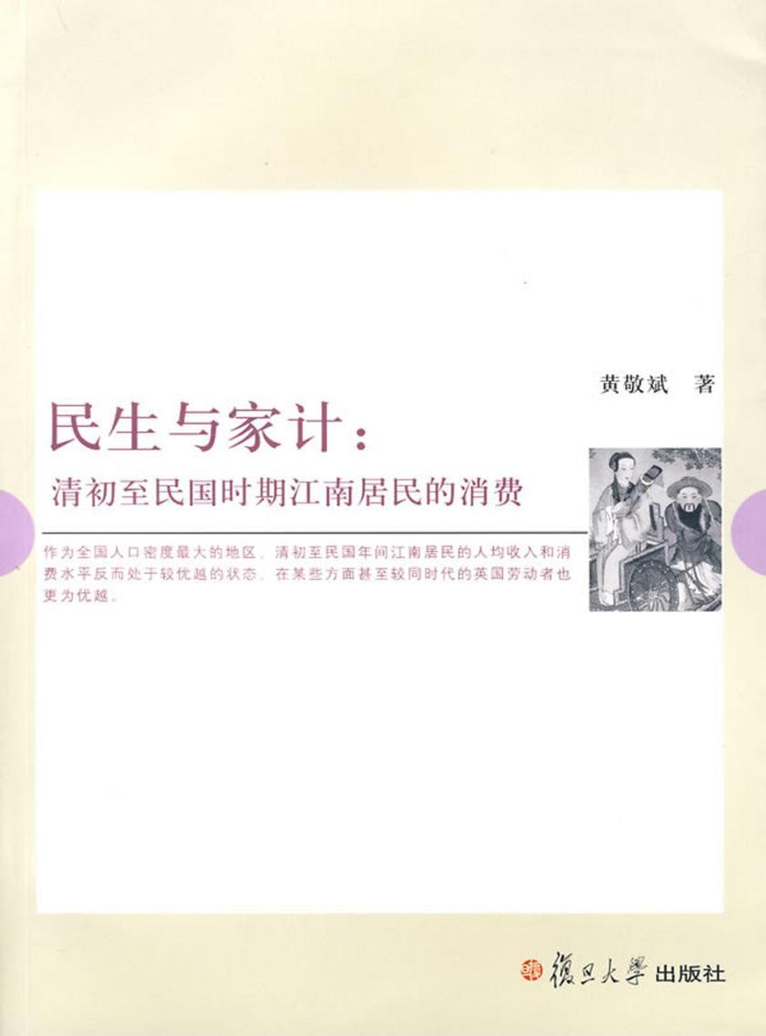 民生与家计:清初至民国时期江南居民的消费(仅适用PC阅读)
