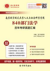 南京航空航天大学人文与社会科学学院840部门法学历年考研真题汇编