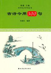 古诗今用300句(试读本)