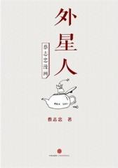 蔡志忠漫画·外星人