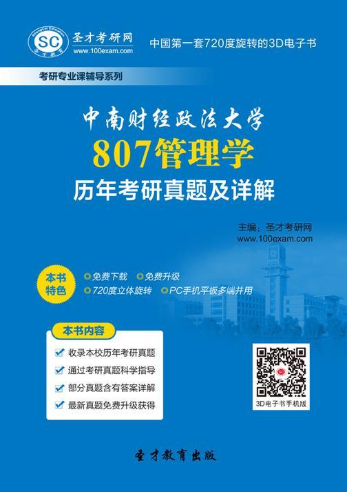 中南财经政法大学807管理学历年考研真题及详解