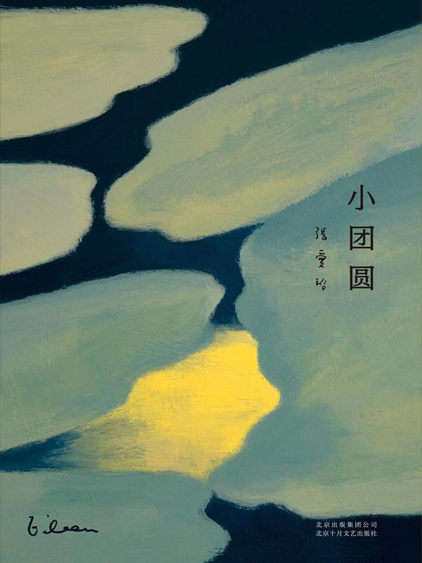 张爱玲全集05:小团圆(2019版)