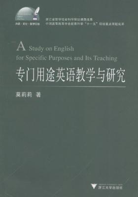 专门用途英语教学与研究= A Study on English for Specific Purposes and Its Teaching(仅适用PC阅读)