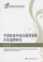中国农业外商直接投资的区位选择研究(仅适用PC阅读)