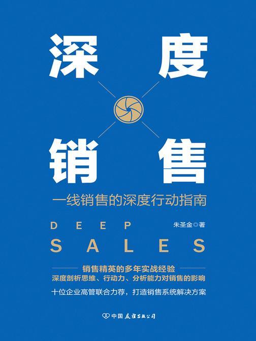 深度销售:一线销售的深度行动指南