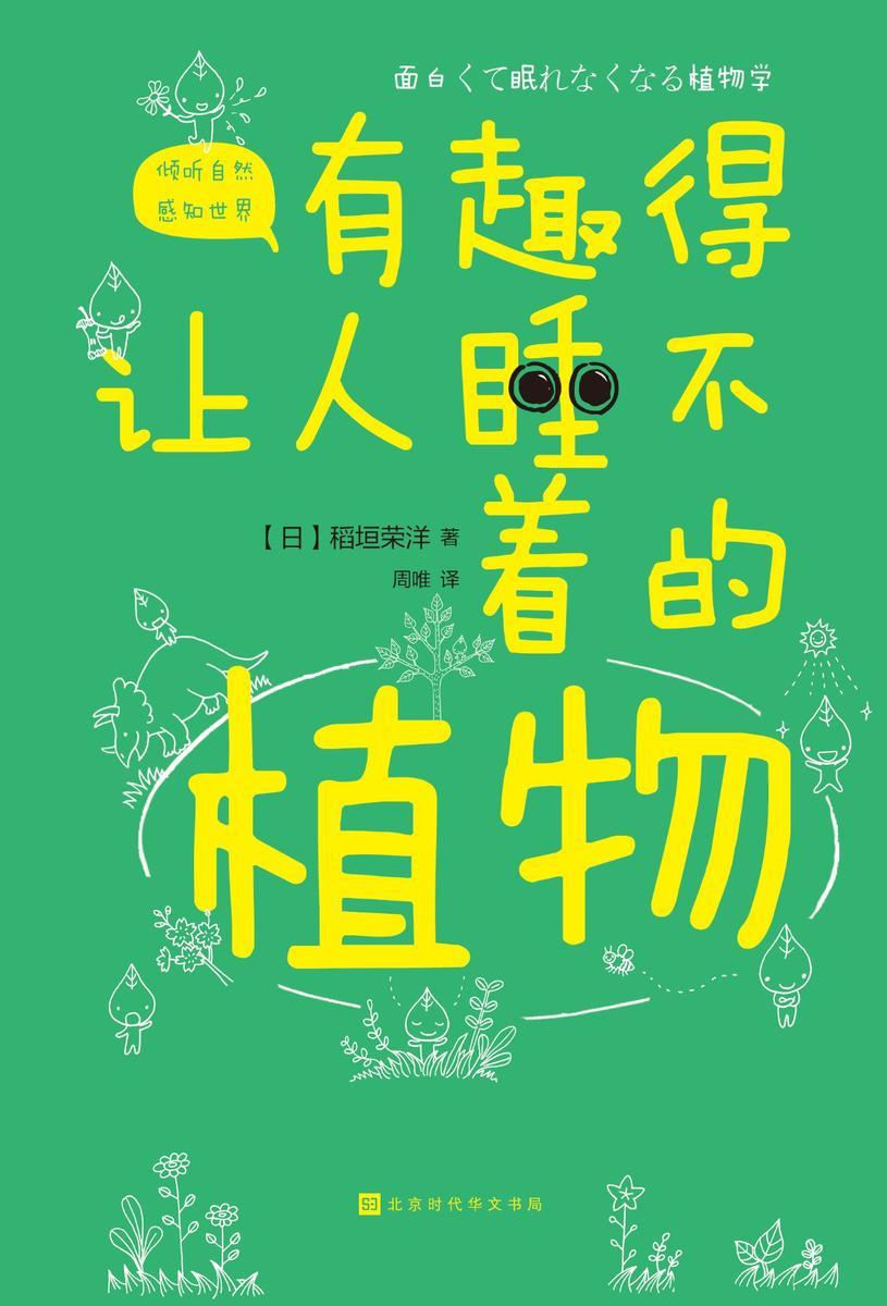 有趣得让人睡不着的植物(日本中小学生经典科普课外读物 系列累计畅销60万册)