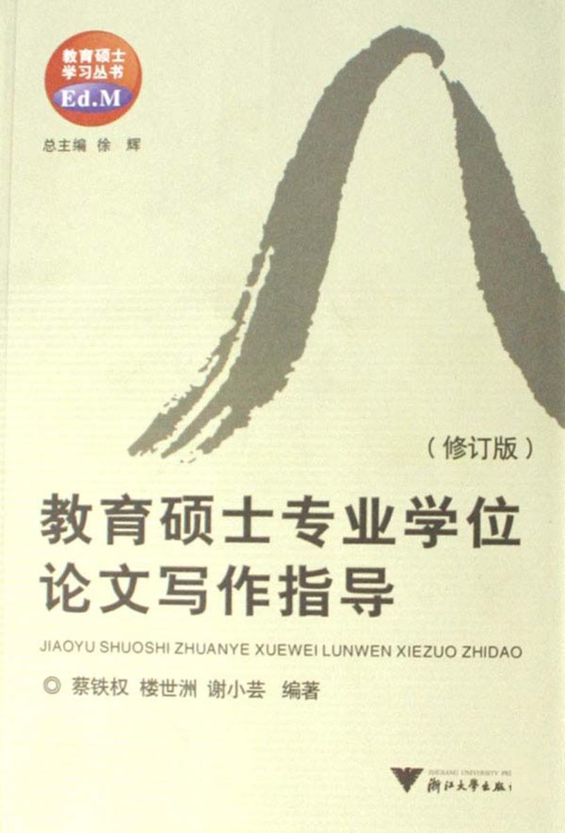 教育硕士专业学位论文写作指导(修订版)