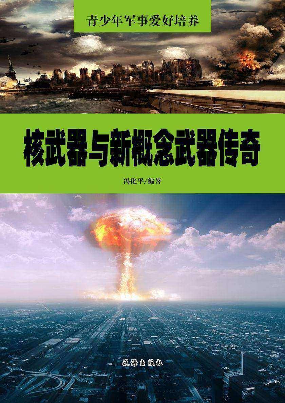 核武器与新概念武器传奇