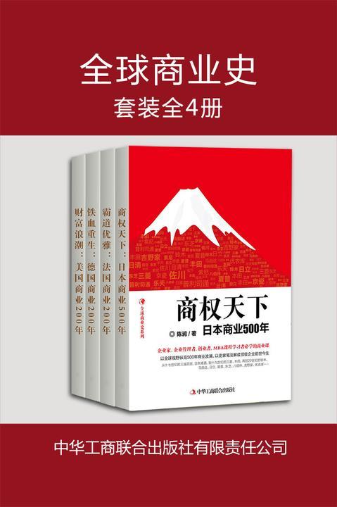全球商业史(全四册)