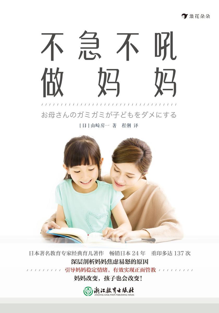 不急不吼做妈妈(日本著名教育专家育儿经典著作,大量实例,洞悉育儿痛点,剖析妈妈焦虑易怒原因,引导真正实现正面管教。)