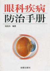 眼科疾病防治手册
