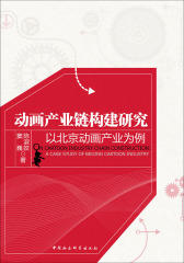 动画产业链构建研究:以北京动画产业为例