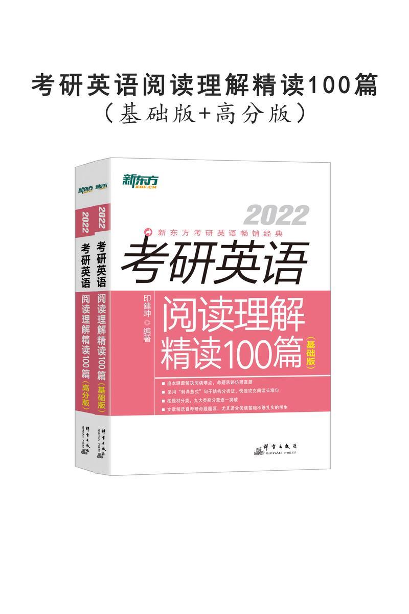 (2022)考研英语阅读理解精读100篇(基础版+高分版)(套装共2册)