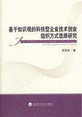 基于知识观的科技型企业技术创业组织方式选择研究(仅适用PC阅读)
