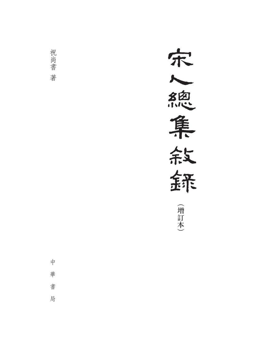 宋人总集叙录(增订本)