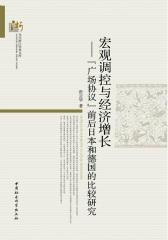 """宏观调控与经济增长:""""广场协议""""前后日本和德国的比较研究"""
