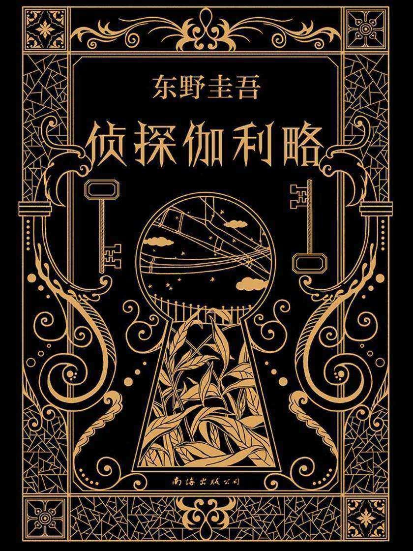 东野圭吾:侦探伽利略【一部充满奇思妙想的悬疑小说集!福山雅治主演同名日剧。】