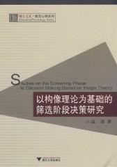 以构像理论为基础的筛选阶段决策研究(仅适用PC阅读)