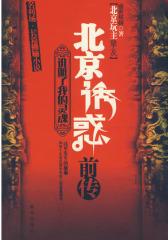 北京诱惑前传:谁脏了我的灵魂(试读本)