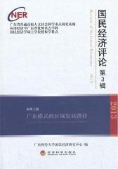 国民经济评论(第3辑)(仅适用PC阅读)