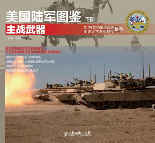 美国陆军图鉴下册·主战武器