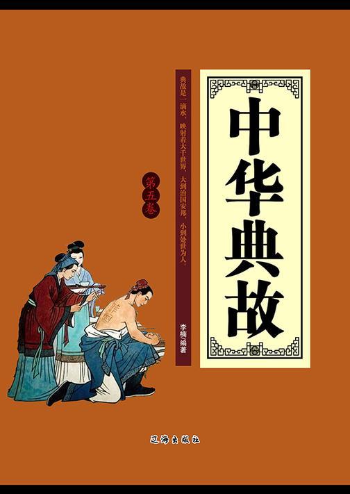中华典故(第五卷)