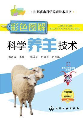彩色图解科学养羊技术