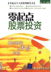 零起点股票投资(零起点个人投资理财丛书)(试读本)