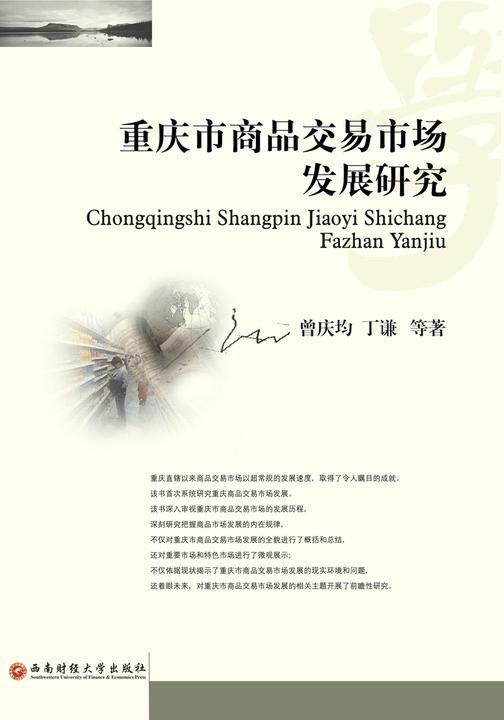 重庆市商品交易市场发展研究