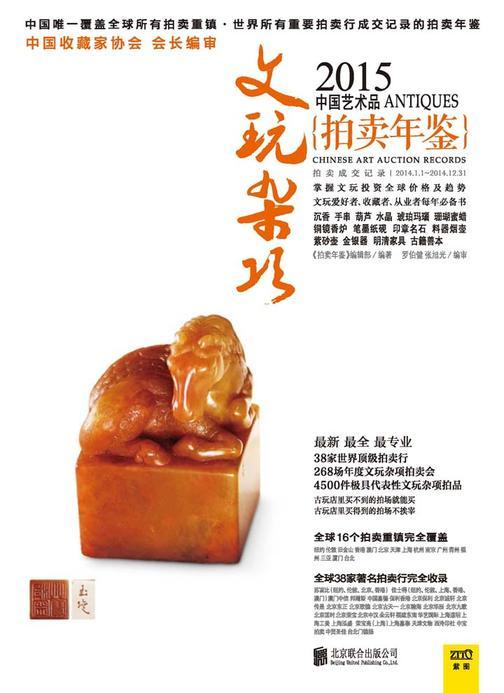 2015中国艺术品拍卖年鉴·文玩杂项