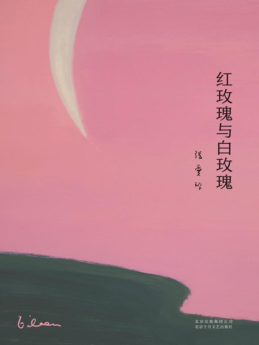 张爱玲全集02:红玫瑰与白玫瑰(2019版)